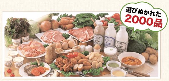約2,000品目の食品もネット注文可能