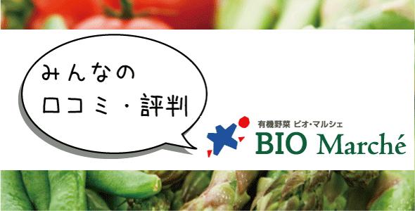 有機野菜の食材宅配ならビオ・マルシェが最適!口コミ、評判まとめ