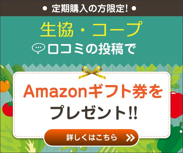 生協・コープの口コミ投稿でAmazonギフト券プレゼント