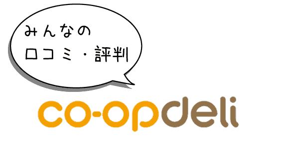 コープデリの口コミ・評判