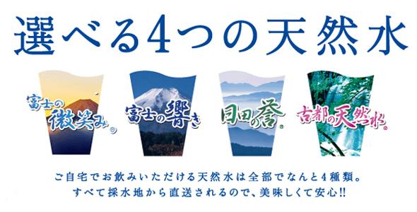 選べる4種類の天然水
