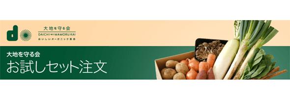 全商品が送料無料!1回980円~の大地を守る会のお試し野菜セットを注文してみた