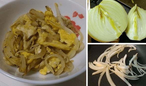 玉ねぎと卵の炒めもの
