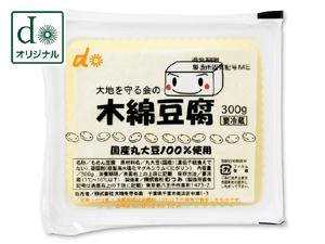 大地を守る会の木綿・絹豆腐