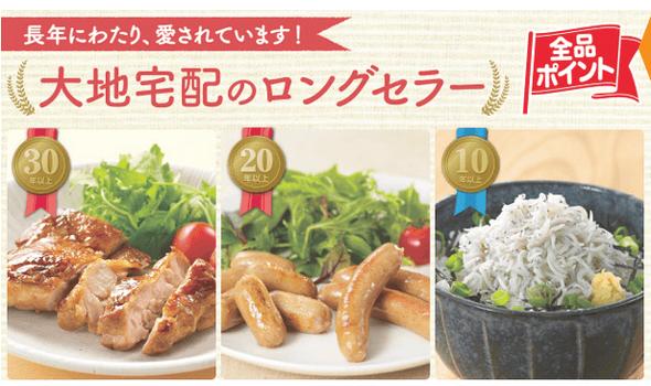大地を守る会ロングセラー商品Best10