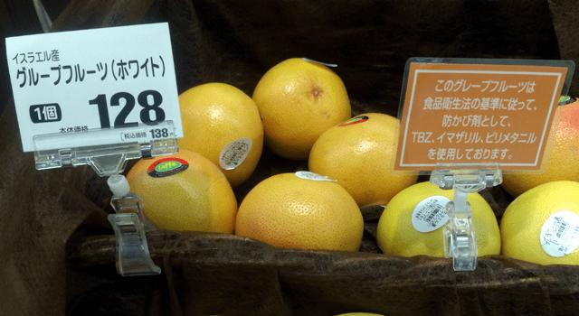 グレープフルーツに防カビ剤表示
