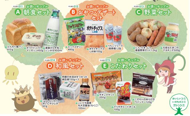 グリーンコープの商品