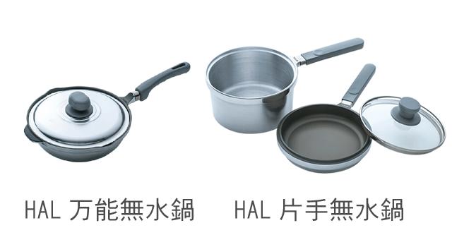 HALシリーズ