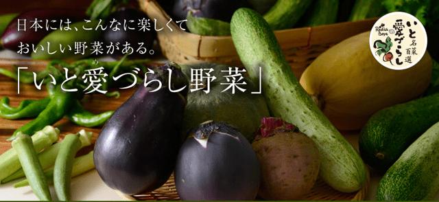いと愛づらし野菜