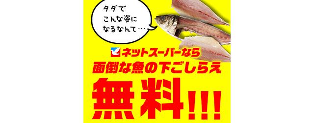魚の下ごしらえ無料