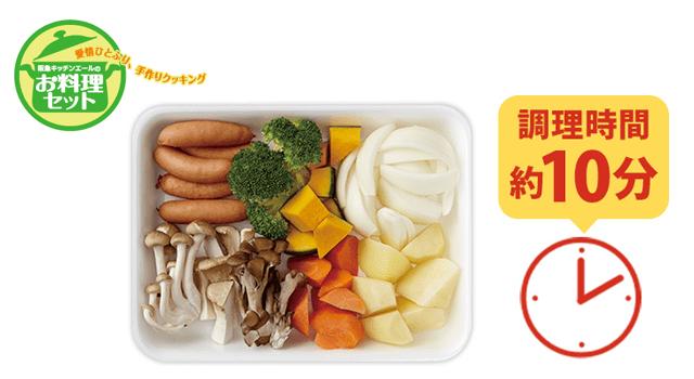 阪急キッチンエールの料理セット