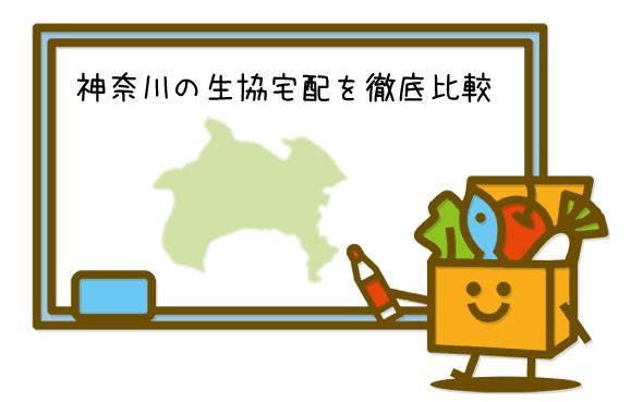 神奈川の生協宅配を徹底比較