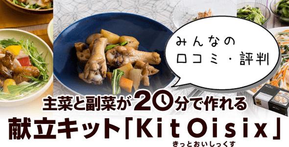Kit Oisix(きっとおいしっくす)の口コミ・評判