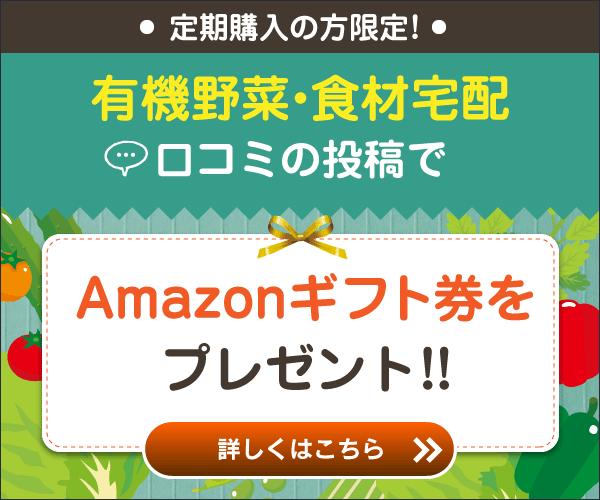 有機野菜・食材宅配の口コミ投稿でAmazonギフト券プレゼント