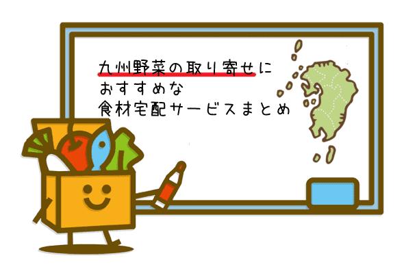 九州野菜の食材宅配サービスまとめ