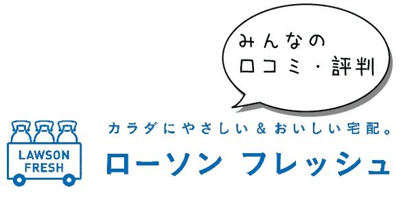 ローソンフレッシュの口コミ・評判