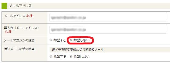 メールマガジンの配信停止2