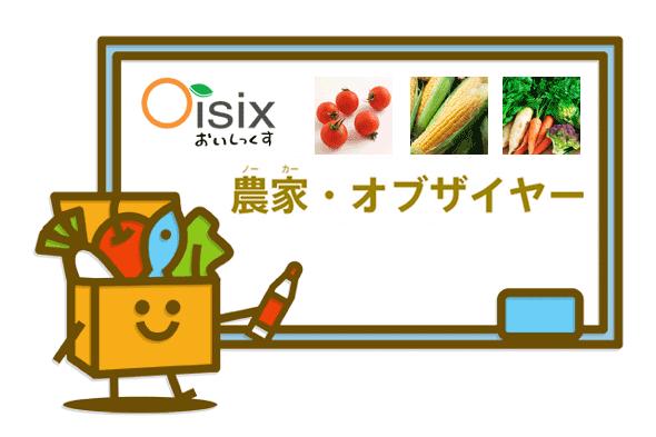 一度は食べてみたい!Oisixの農家オブ・ザイヤーを受賞した絶品野菜12選