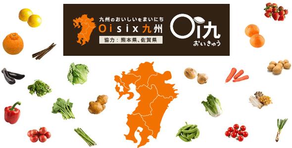 Oisix九州