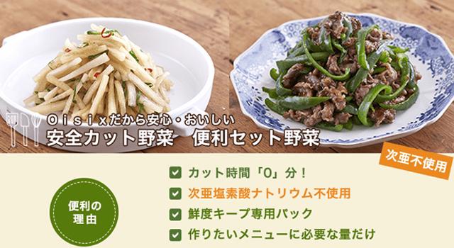 Oisixのカット野菜