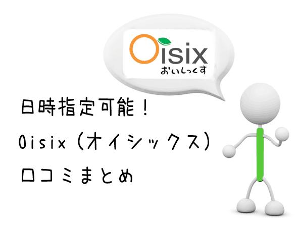 Oisixの口コミ、評判