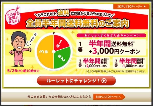 3,000円クーポン