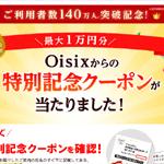 OisixからDM勧誘が来た!おいしっくすプレゼントの正体とは?