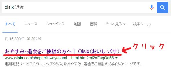 「Oisix 退会」で検索