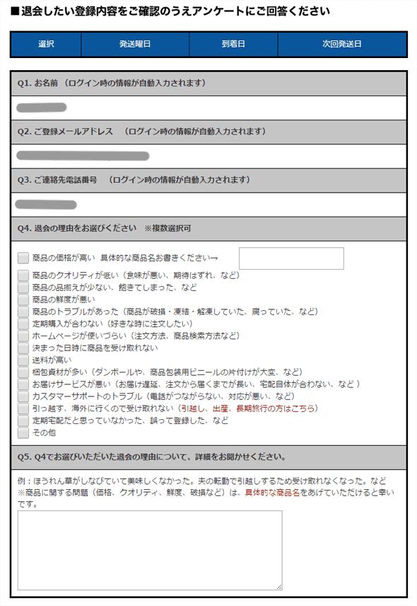 oisix-taikai-7