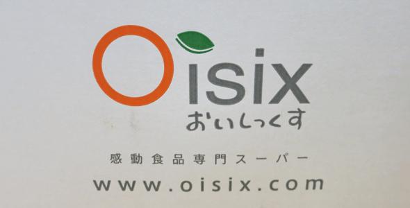 有機野菜デビュー!私のOisix(おいしっくす)お試し体験談