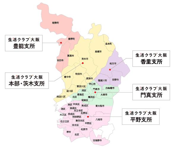生活クラブ大阪の配達エリア