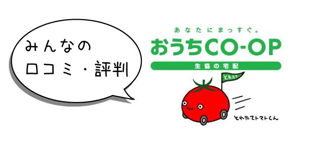 おうちコープの口コミ・評判