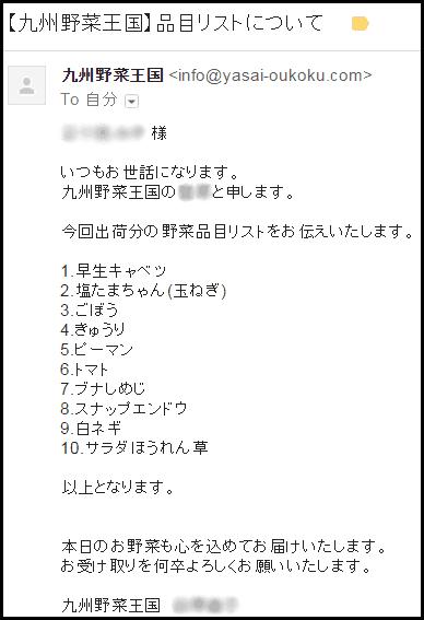 品目リスト