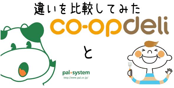 コープデリ 違い システム パル