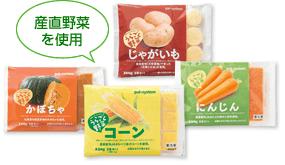 うらごし野菜(産直)