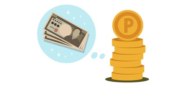 現金とポイント