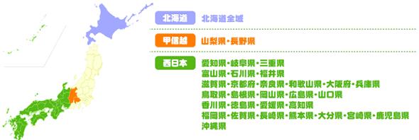 17都県で放射能検査