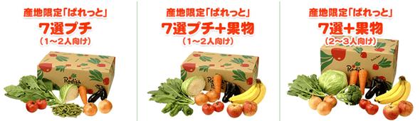 産地限定「ぱれっと」