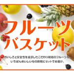 最大600円お得!旬の果物の定期便はらでぃっしゅぼーやの「フルーツバスケット」にお任せ