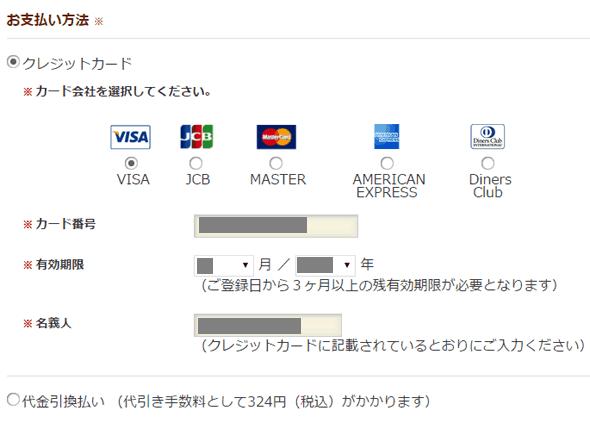 注文手続きのお支払い情報から変更