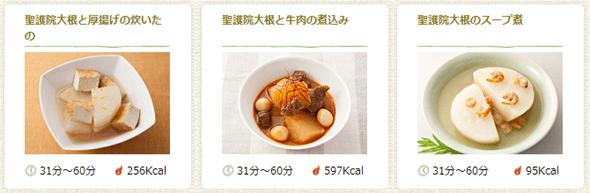 いと愛づらしの野菜レシピ