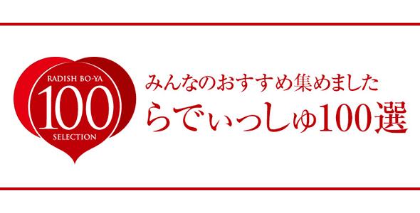 らでぃっしゅ100選