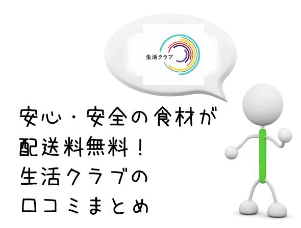 生活クラブの口コミ・評判