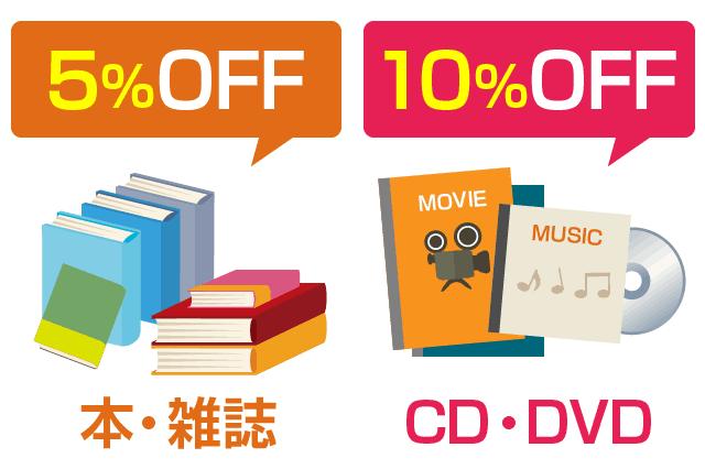 本が5%OFF、CD・DVDが10%OFF