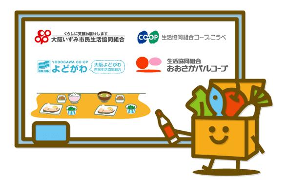【大阪】コープの夕食宅配を比較!配達エリアや料金に違いはある?