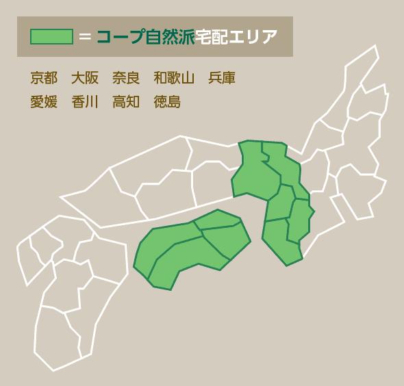宅配エリア(コープ自然派)