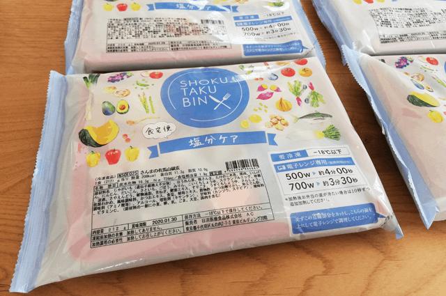 塩分ケアのパッケージ