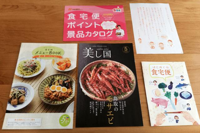 食宅便のパンフレット
