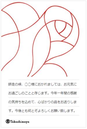 高島屋オリジナルメッセージカード(お歳暮の添え状)
