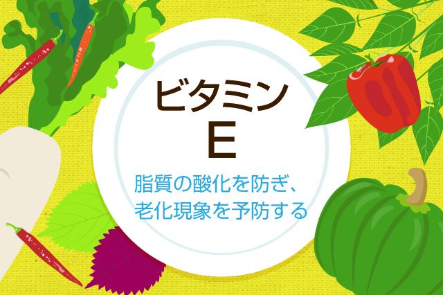 ビタミンEが多い野菜ランキングBest5!1日の摂取量目安と抗酸化力がアップする料理法
